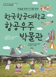 하늘을 향해, 우주를 향해 한국항공대학교 항공우주 박물관