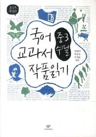 국어 교과서 작품 읽기: 중3 수필