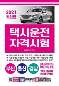 택시운전자격시험 부산 울산 경남(2021)