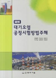 대기오염 공정시험법주해(도해)