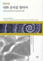 대화 윤리를 향하여: 칸트와 하버마스의 윤리학 비판