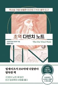 초역 다빈치 노트
