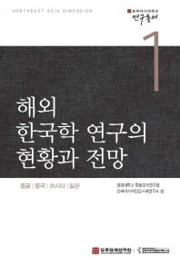 해외 한국학 연구의 현황과 전망