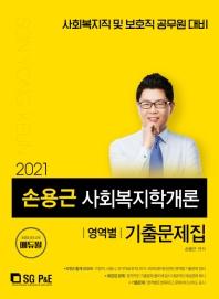 에듀윌 손용근 사회복지학개론 영역별 기출문제집(2021)