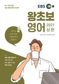 EBS 왕초보영어(상)(2021)