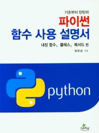 기초부터 탄탄히 파이썬 함수 사용 설명서: 내장함수, 클래스, 메서드 편