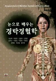 경락경혈학