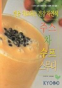 병을 치료하는 건강 자연식 주스 차 수프 스무디