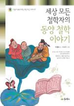 세상 모든 철학자의 동양 철학 이야기