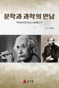 문학과 과학의 만남