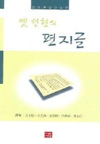 옛 선현의 편지글