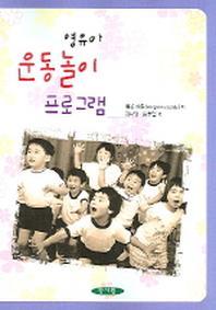 영유아 운동놀이 프로그램