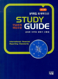 IFRS 회계학원론 Study Guide(2013)