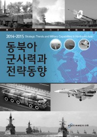 동북아 군사력과 전략동향(2014-2015)