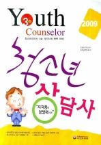 청소년상담사 3급(2009)