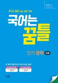 국어는 꿈틀 고등 단기 문학(공통)(2021)