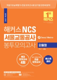 해커스 NCS 서울교통공사 봉투모의고사 피듈형(2021)(봉투)