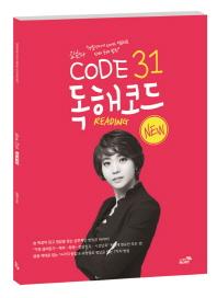 New 독해코드 CODE 31 Reading