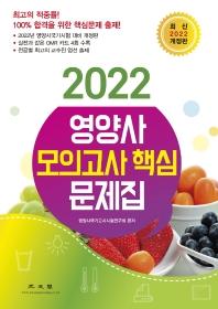 2022 영양사 모의고사 핵심 문제집