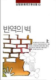 반역의 벽(상권)(김성종추리문학전집 13)