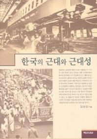 한국의 근대와 근대성