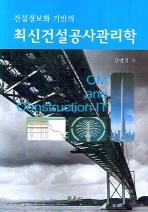 건설정보화 기반의 최신건설공사관리학