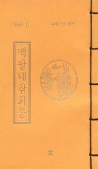 백팔대 참회문 (무량공덕 11)