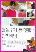 원심수기 통증예방 관리비법