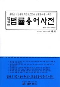 새학설 새법률에 의한 6000여 법률용어를 법률용어사전(2012)