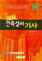 건축설비 기사(과년도)(2008)