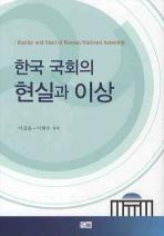 한국 국회의 현실과 이상