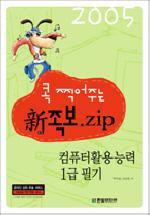 컴퓨터활용능력 1급필기(콕 찍어주는신족보 ZIP)(2005)