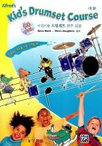어린이용 드럼세트 연주 교본(초급)