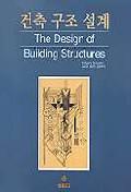 건축 구조 설계