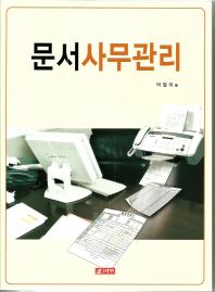 문서사무관리