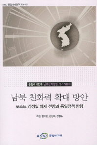 남북 친화력 확대 방안