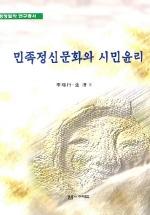 민족정신문화와 시민윤리