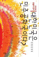 대한민국은 민주공화국이다: 2008 촛불의 정치