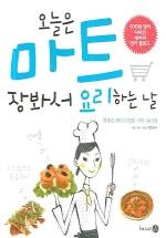 오늘은 마트 장봐서 요리하는 날(천재소녀의 특별한 식탁 차리기