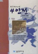 한국 역사소설 4인전