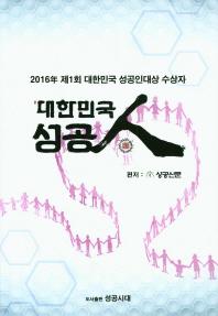 대한민국 성공인