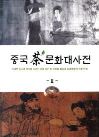 중국 차 문화대사전. 2
