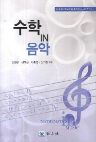 수학 in 음악