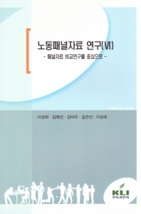 노동패널자료 연구. 6