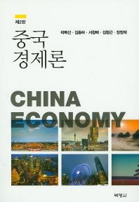 중국 경제론