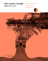 건축적 상상력과 스토리텔링