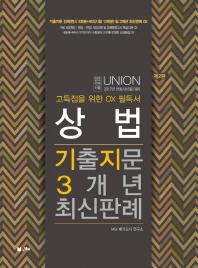 Union 상법 기출지문 3개년 최신판례(2017)