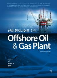 선박 엔지니어를 위한 Offshore Oil Gas Plant