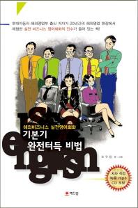 해외비즈니스 실전영어회화 기본기 완전터득 비법