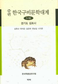 증편 한국구비문학대계 1-10: 경기도 김포시